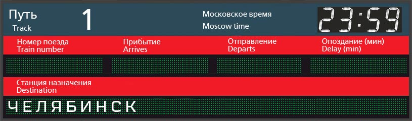 Отправление поездов по станции Симферополь в Челябинск
