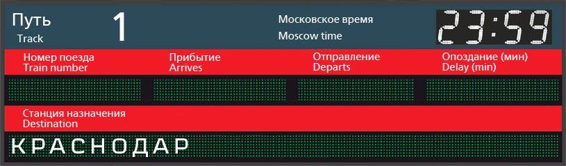 Отправление поездов по станции Симферополь в Краснодар
