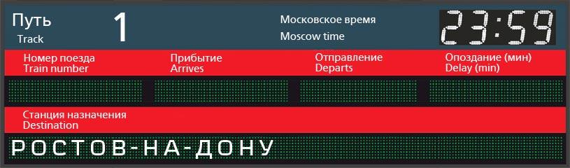 Отправление поездов по станции Симферополь в Ростов-на-Дону
