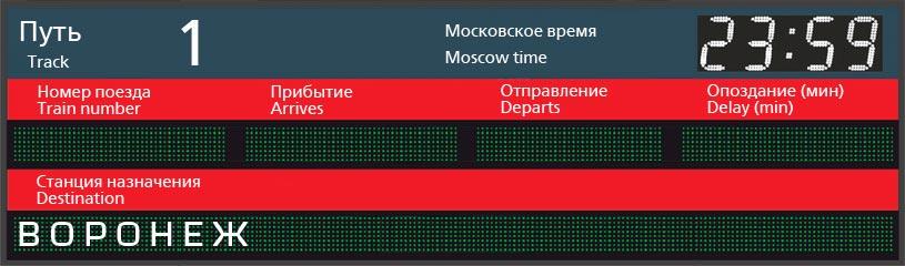 Отправление поездов по станции Симферополь в Воронеж