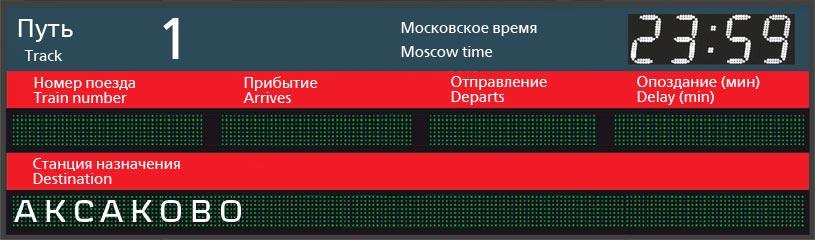 Отправление поездов по станции Симферополь в Аксаково