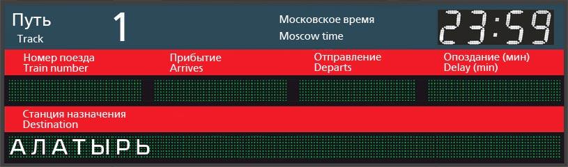 Отправление поездов по станции Симферополь в Алатырь