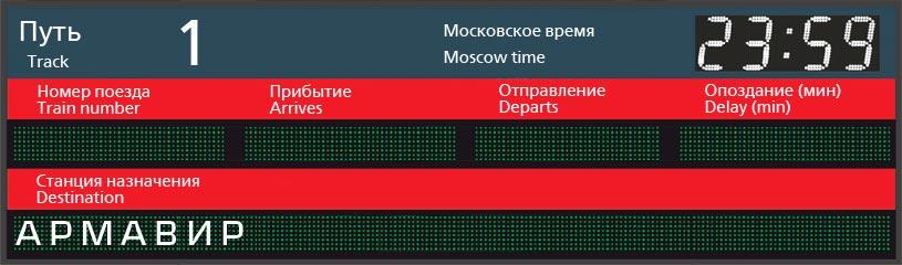 Отправление поездов по станции Симферополь в Армавир