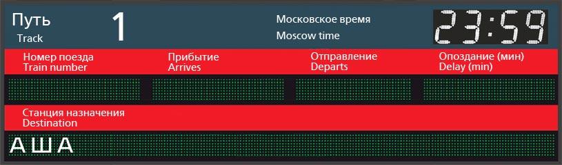 Отправление поездов по станции Симферополь в Ашу