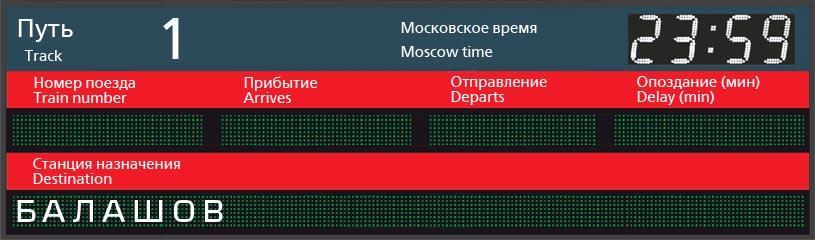 Отправление поездов по станции Симферополь в Балашов