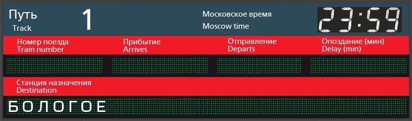 Отправление поездов по станции Симферополь в Бологое