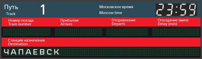 Отправление поездов по станции Симферополь в Чапаевск