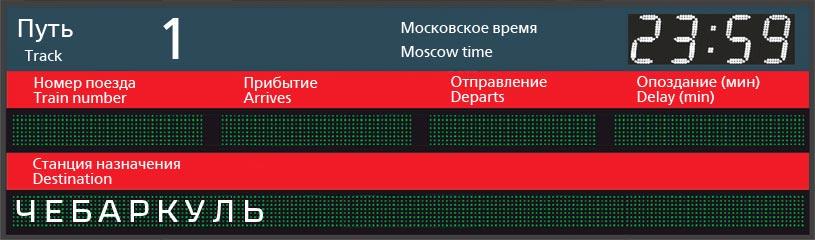 Отправление поездов по станции Симферополь в Чебаркуль