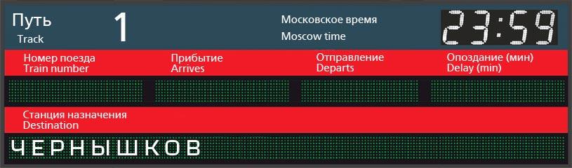 Отправление поездов по станции Симферополь в Чернышков