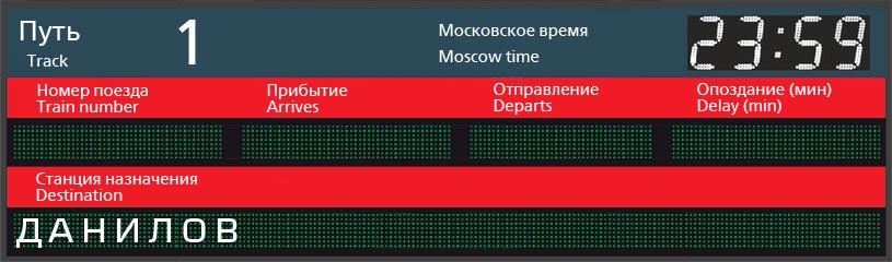Отправление поездов по станции Симферополь в Данилов