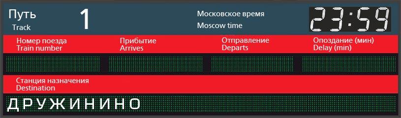 Отправление поездов по станции Симферополь в Дружинино
