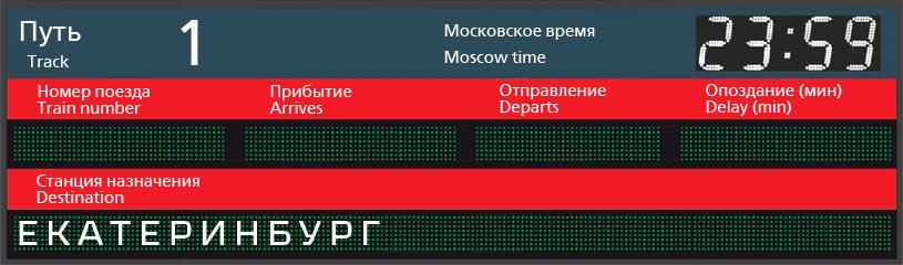 Отправление поездов по станции Симферополь в Екатеринбург