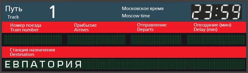 Отправление поездов по станции Каневская в Евпаторию