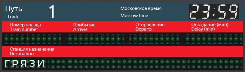 Отправление поездов по станции Симферополь в Грязи