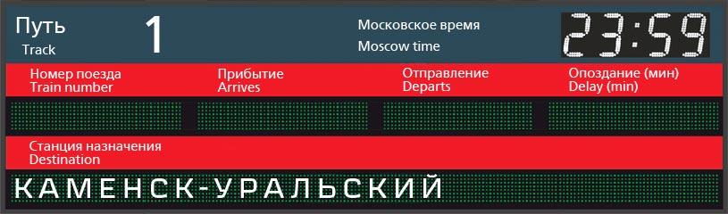 Отправление поездов по станции Симферополь в Каменск-Уральский