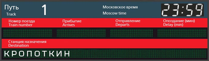 Отправление поездов по станции Симферополь в Кропоткина