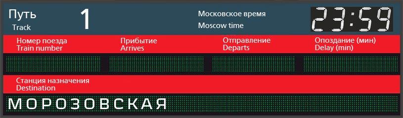 Отправление поездов по станции Симферополь в Морозовскую