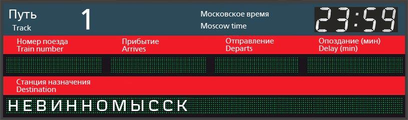 Отправление поездов по станции Симферополь в Невинномысск