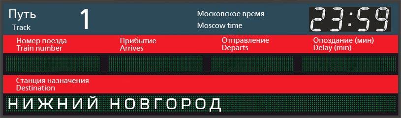 Отправление поездов по станции Симферополь в Нижний Новгород