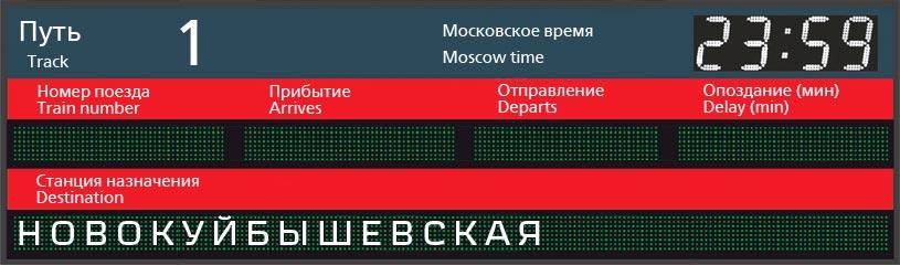 Отправление поездов по станции Симферополь в Новокуйбышевскую
