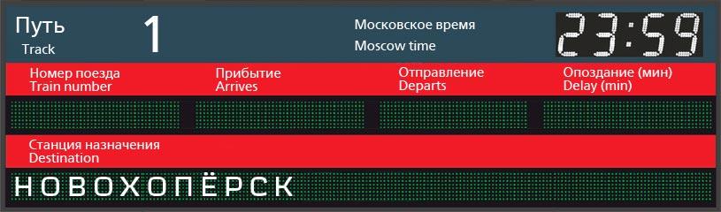 Отправление поездов по станции Симферополь в Новохопёрск