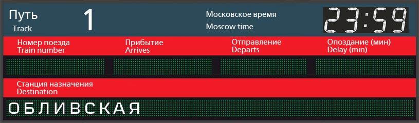 Отправление поездов по станции Симферополь в Обливскую