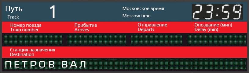 Отправление поездов по станции Симферополь в Петрова Вал