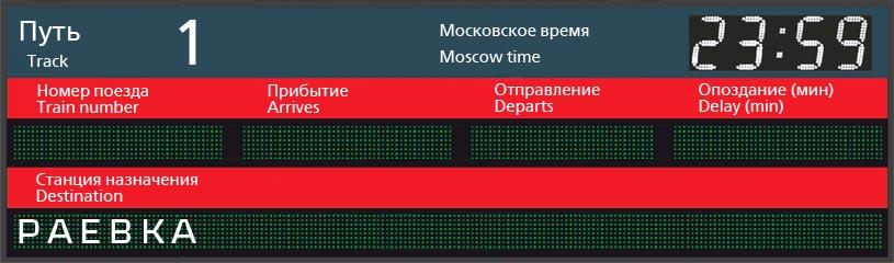 Отправление поездов по станции Симферополь в Раевку
