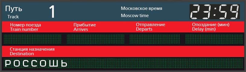 Отправление поездов по станции Севастополь в Россошь