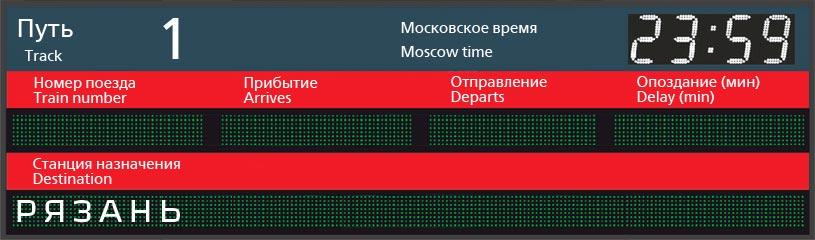 Отправление поездов по станции Симферополь в Рязань