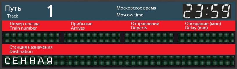 Отправление поездов по станции Симферополь в Сенную