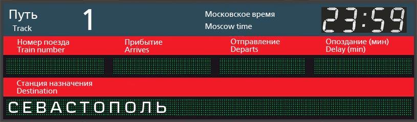 Отправление поездов по станции Санкт-Петербург  в Севастополь