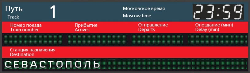 Отправление поездов по станции Тверь в Севастополь