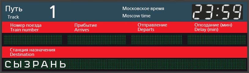 Отправление поездов по станции Симферополь в Сызрань