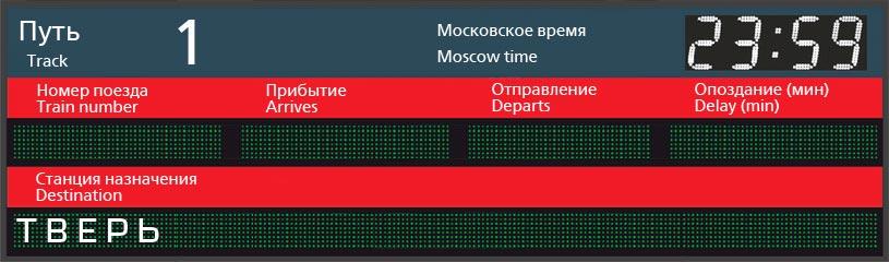 Отправление поездов по станции Севастополь в Тверь