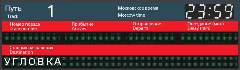 Отправление поездов по станции Евпатория в Угловку
