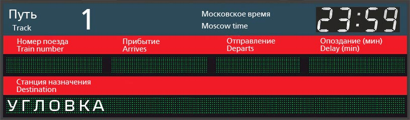 Отправление поездов по станции Симферополь в Угловку