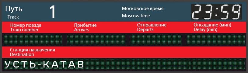 Отправление поездов по станции Симферополь в Усть-Катав