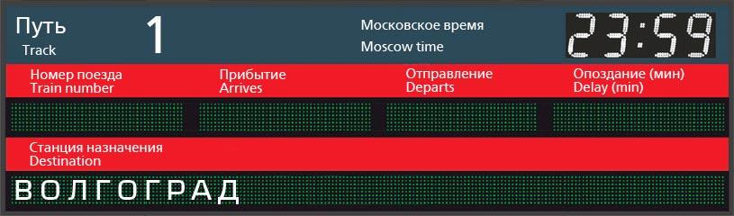 Отправление поездов по станции Симферополь в Волгоград