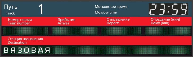 Отправление поездов по станции Симферополь в Вязовую