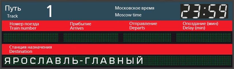 Отправление поездов по станции Симферополь в Ярославль-Главный