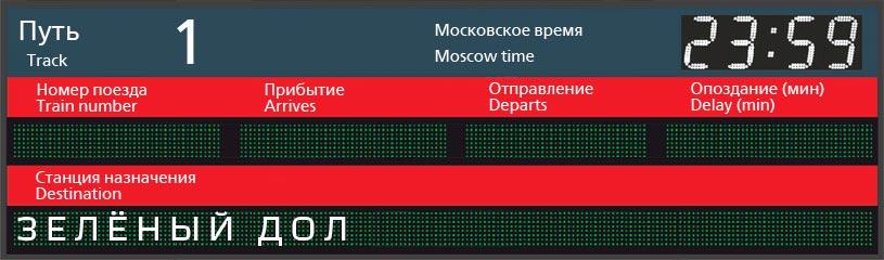 Отправление поездов по станции Симферополь в Зелёный Дол